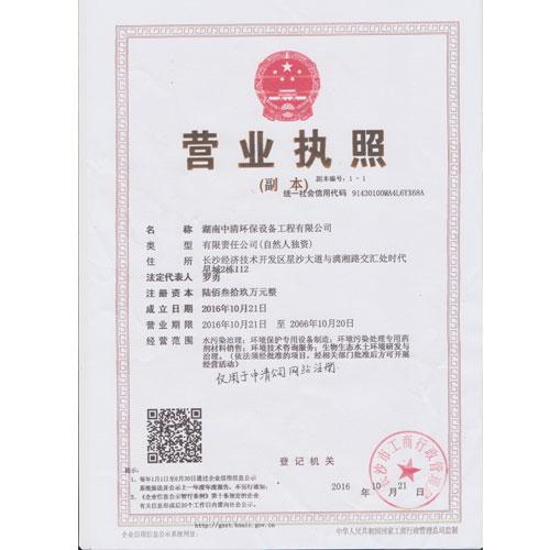 湖南中清环保设备工程有限公司营业执照